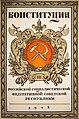 Konstituciya RSFSR 1918.jpg