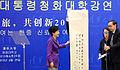 Korea President Park Tsinghua Speech 20130629 07.jpg