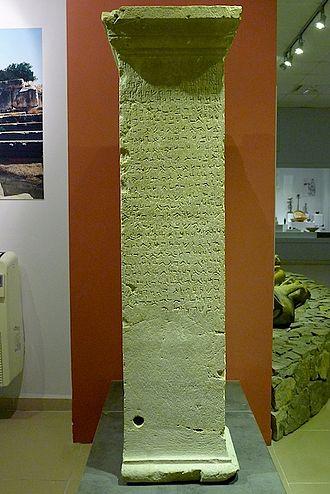 Letoon trilingual - Letton trinlingual stele. Aramaic inscription.