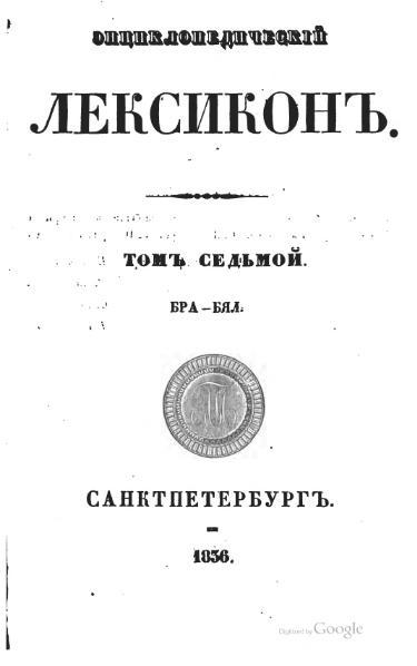 File:Lexicon-07 (Pluchart).djvu