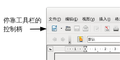 LibreOffice 3.4 Moving a docked toolbar zh-CN.png