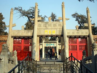 Temple of Confucius, Qufu - Image: Lingxing Gate of Qufu Confucian Temple