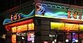 London Diner Neon (15668575322).jpg