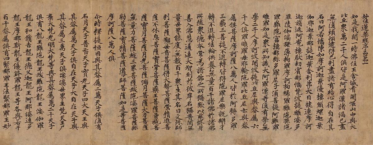 Lotus Sutra (TNM N-12).jpg