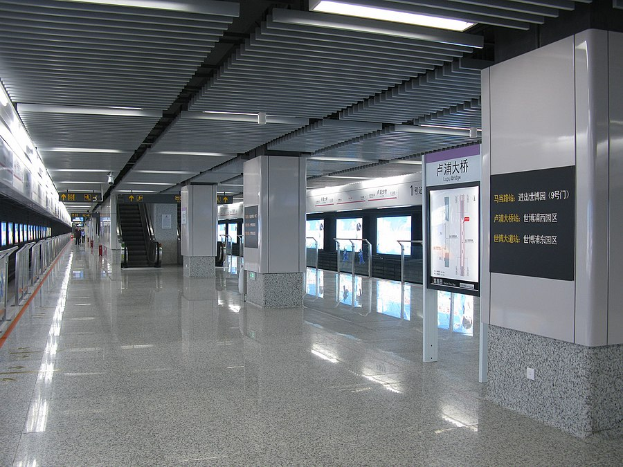 World Expo Museum station