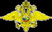 Руководство Министерство Внутренних Дел Российской Федерации