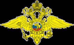 Viktor Yerin - Image: MVD emblem