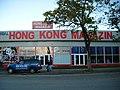 Magazinul Hong Kong - panoramio.jpg