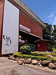 Malawi Posts Corporation - Capital City Post Office - Jan 2018.jpg