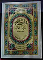 Male' National Museum Innen Koran 2.jpg