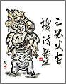 """Michael Hofmann, """"Akiba"""" (2010), calligraphy by Yoko Nishina.jpg"""