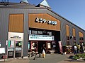 Mizunoeki03.JPG