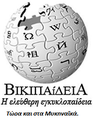 Mycanaen wikipedia greek.png