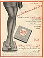 Norm 200 chocolate - Magazine ad - Zan-e Rooz, Issue 303 - 16 January 1971.jpg