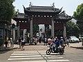 North Gate of Jiading, Shanghai.jpeg