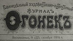 Ogoniok - Logotype