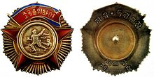 Order of the Freedom Independence 2nd cl. Soviet made.jpg