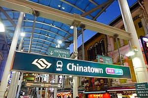 Pagoda Street entrance, Chinatown MRT Station, 2014 (01).JPG