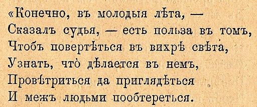 Pan Tadeusz Ru 1902