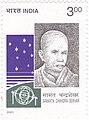 Pathani Samanta 2001 stamp of India.jpg