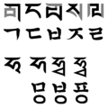 Phagspa-Hangul comparison.png