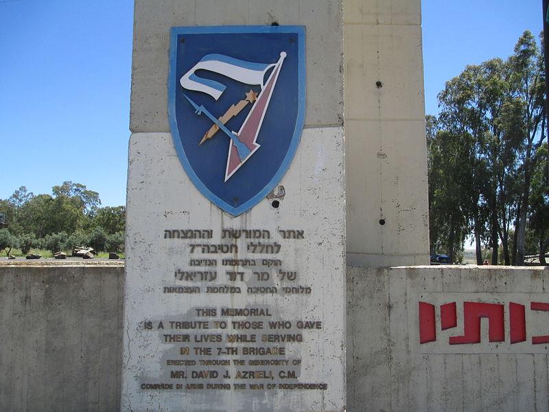 אנדרטת חטיבה 7 בגולן