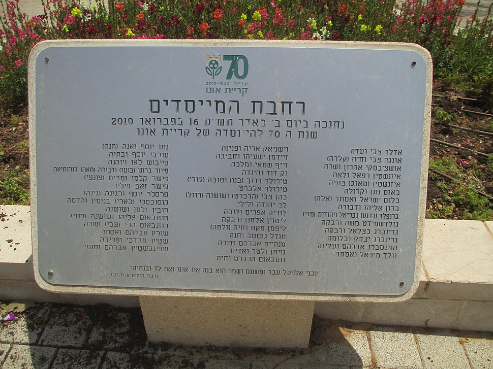 PikiWiki Israel 42640 Founders square in Kiryat Ono