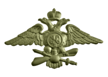 Pilot badge for epaulettes of the Russian Empire.png
