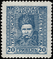 Postage stamp of the West Ukrainian National Republic, 1920. 20 Hr face value.png