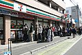 Queue to Seven-eleven at 2011 Sendai earthquake.jpg