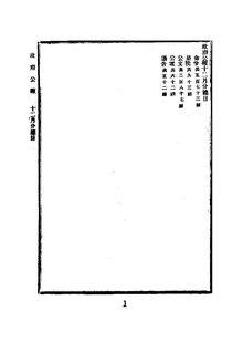 ROC1913-12-01--12-31政府公报567--597.pdf