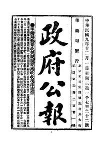 ROC1920-12-01--12-15政府公报1722--1736.pdf