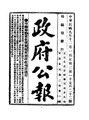 ROC1920-12-01--12-15政府公報1722--1736.pdf