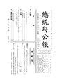 ROC2003-01-20總統府公報6502.pdf
