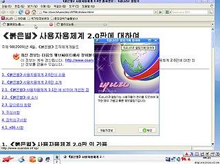 Naenara (browser) Official web browser of North Korea