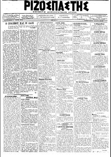 Rizospastis newspaper 1918 April 26.jpg