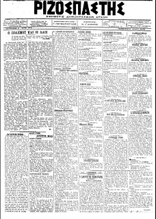 <i>Rizospastis</i> newspaper of the Central Committee of the Greek Communist Party