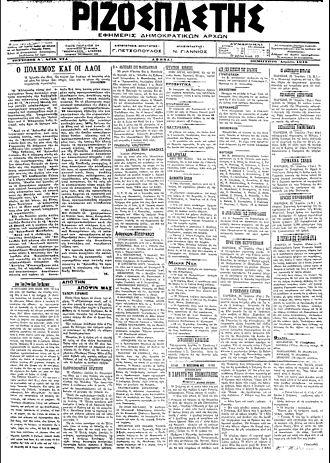 Rizospastis - Riizospastis, front page, 26 April 1918