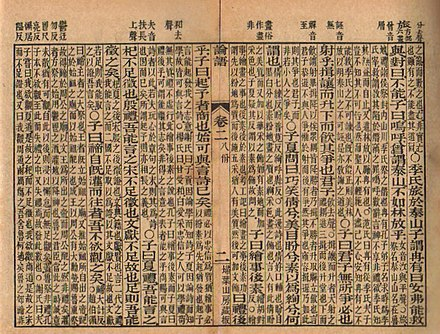 The Analects of Confucius Rongo Analects 02.jpg