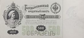 RussiaP6c-500Rubles-1898-donatedtj f.jpg