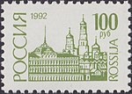 Russia stamp 1992 № 21А.jpg