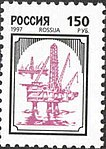 Russia stamp 1997 № 348a.jpg