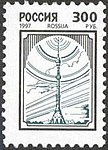 Russia stamp 1997 № 350a.jpg