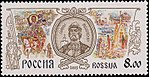 Russia stamp 2003 № 834.jpg