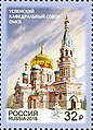 Russia stamp 2018 № 2374.jpg