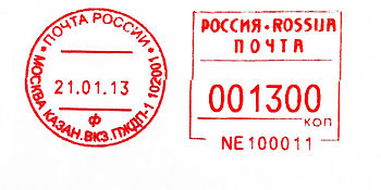 Russia stamp type DB15.jpg