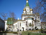 Russian Church Sofia East Facade.jpg