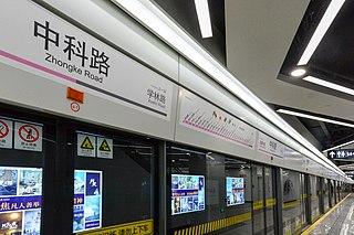 Zhongke Road station metro station in Pudong, Shanghai