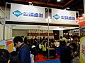 SPP Board Game booth, Taipei Game Show 20180126.jpg