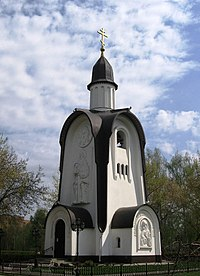 Saint Alexander Nevsky Chapel (Korolyov).JPG